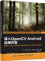 深入OpenCV Android应用开发