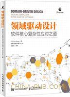 领域驱动设计――软件核心复杂性应对之道(修订版)