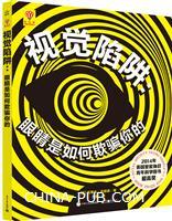 视觉陷阱:眼睛是如何欺骗你的(精装版)(全彩)