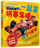 哇!F1赛车:一起来拼赛车吧