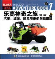 乐高神奇之旅 汽车 城堡 恐龙与更多创意搭建