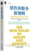 (特价书)销售和服务新规则:敏捷销售及新型客户服务