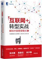 """""""互联网+""""转型实战:解码中国管理模式⑧(china-pub首发)"""