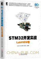STM32开发实战:LabVIEW卷[图书]