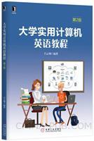 (特价书)大学实用计算机英语教程(第2版)