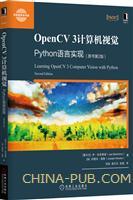 (特价书)OpenCV 3计算机视觉:Python语言实现(原书第2版)