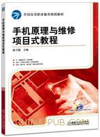 手机原理与维修项目式教程