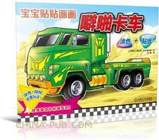 宝宝贴贴画画:噼啪卡车(涂色+贴纸)