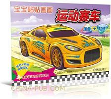 宝宝贴贴画画:运动赛车(涂色+贴纸)