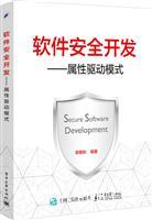 软件安全开发――属性驱动模式