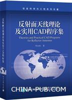 反射面天线理论及实用CAD程序集