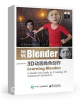 玩转Blender――3D动画角色创作