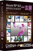 Axure RP 8.0原型设计完全自学一本通(含DVD光盘1张)(全彩)