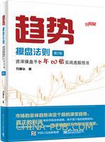 趋势操盘法则(第2版):资深操盘手6年60倍实战选股技法(china-pub首发)