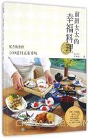 前田太太的幸福料理:配方精准的109道日式家常味