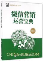 微信营销运营宝典(china-pub首发)