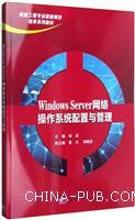 Windows Server 网络操作系统配置与管理[按需印刷]