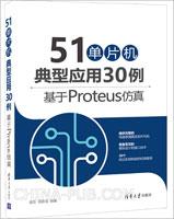 51单片机典型应用30例:基于Proteus仿真