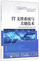 IT支撑系统与关键技术