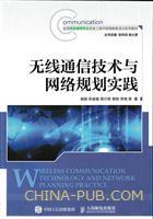 无线通信技术与网络规划实践
