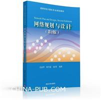 网络规划与设计(第2版)