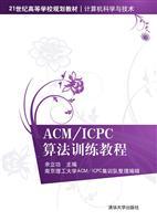 ACM/ICPC算法训练教程
