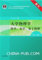 大学物理学(第三版)B版 热学、光学、量子物理