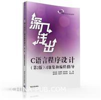 深入浅出C语言程序设计(第2版)习题集和编程指导