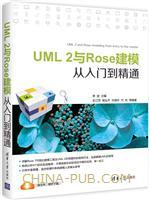 UML 2 与Rose 建模从入门到精通