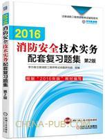 2016消防安全技术实务配套复习题集 第2版