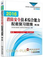 2016消防安全技术综合能力配套复习题集 第2版