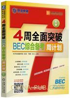 4周全面突破BEC综合备考周计划(初级)