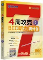 4周攻克BEC听力周计划(中级)