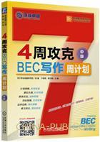 4周攻克BEC写作周计划(中级)