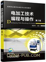 电加工技术编程与操作  第2版