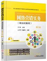 网络营销实务(项目式教材) 第2版