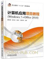 计算机应用项目教程(Windows 7+Office 2010)