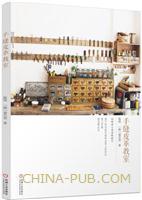 手缝皮革教室