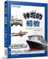 神奇的船舶