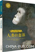 我们的祖先 人类的起源(精装版)(全彩)
