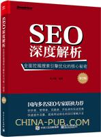 SEO深度解析――全面挖掘搜索引擎优化的核心秘密(第2版)