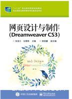 网页设计与制作(Dreamweaver CS3)