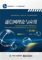 通信网理论与应用(第2版)