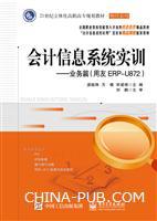 会计信息系统实训――业务篇(用友ERP-U872)