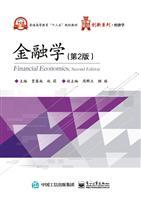金融学(第2版)