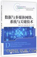 数据与多媒体网络 系统与关键技术