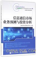 信息通信市场业务预测与投资分析