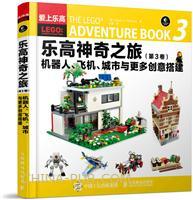 乐高神奇之旅 机器人 飞机 城市与更多创意搭建(第三卷)