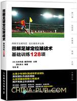 图解足球定位球战术:基础训练128项