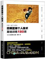 图解篮球个人技术:基础训练180项